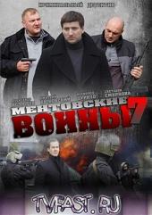 Ментовские войны 7 / Mentovskie voyny 7