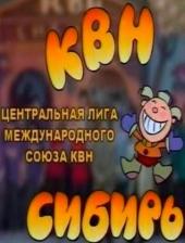 КВН-2013. Сибирь