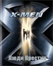 Люди-Крестик / X-Men