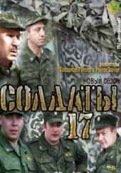Солдаты (сезон 17) Снова в строю