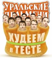 Уральские пельмени - Худеем в тесте (1 и 2 части)
