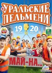 Уральские пельмени - Май-на (1 и 2 части)