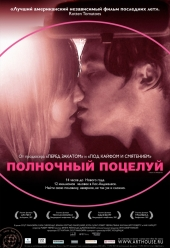 Полночный поцелуй / In Search of a Midnight Kiss