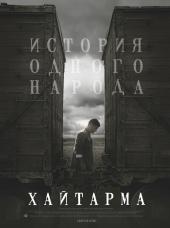 Хайтарма / Haytarma