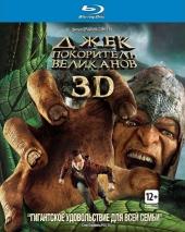Джек – покоритель великанов / Jack the Giant Slayer 3D