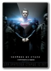 Человек из стали / Man of Steel [TS]