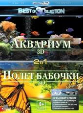 Аквариум 3D / Aquarium 3D