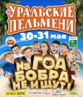 Уральские пельмени - На Гоа бобра не ищут! (1 и 2 части)
