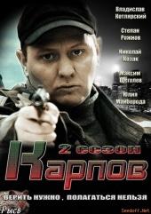 Карпов. Сезон второй / Karpov. Sezon vtoroi