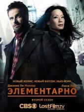 Элементарно / Elementary (2 сезон)