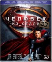 Человек из стали 3D / Man of Steel 3D