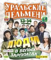 Уральские пельмени - Люди в белых зарплатах (1 и 2 части)