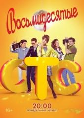 Восьмидесятые (3 сезон)