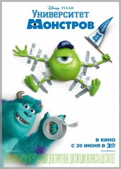 Университет монстров / Monsters University 3D
