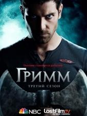 Гримм / Grimm (3 сезон)