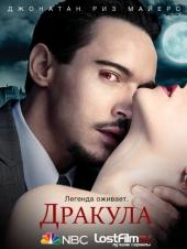 Дракула / Dracula (1 сезон)