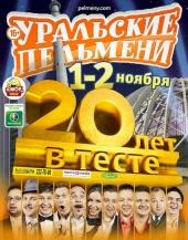 Уральские пельмени. 20 лет в тесте