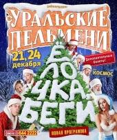 Уральские пельмени - Ёлочка, БЕГИ! (1 и 2 части)
