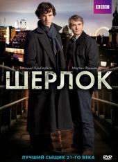 Шерлок / Sherlock [S1-S3]