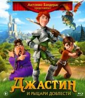 Джастин и рыцари доблести / Justin аnd the Knights of Valour