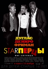 Starперцы / Last Vegas