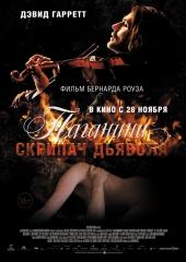 Паганини: Скрипач Дьявола / The Devils Violinist