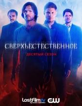 Сверхъестественное / Supernatural (10 сезон)