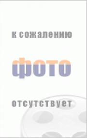 Ивана Маккиннон