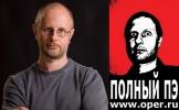 Дмитрий Юрьевич Пучков (ст. оу Гоблин)