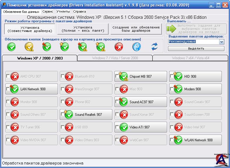 Скачать софт бесплатно для windows free программы для пк