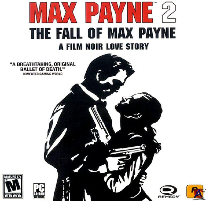 Макс Пэйн 2