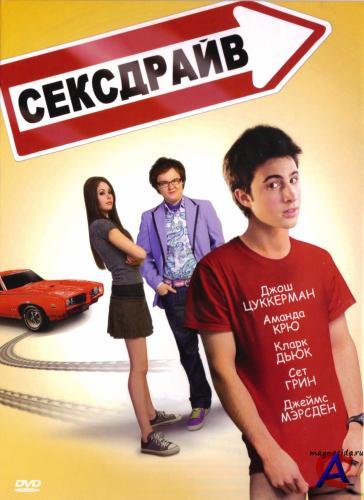 Скачать бесплатно Сексдрайв / Sex Drive (2008) DVD5+DVDRip. скачать новую м