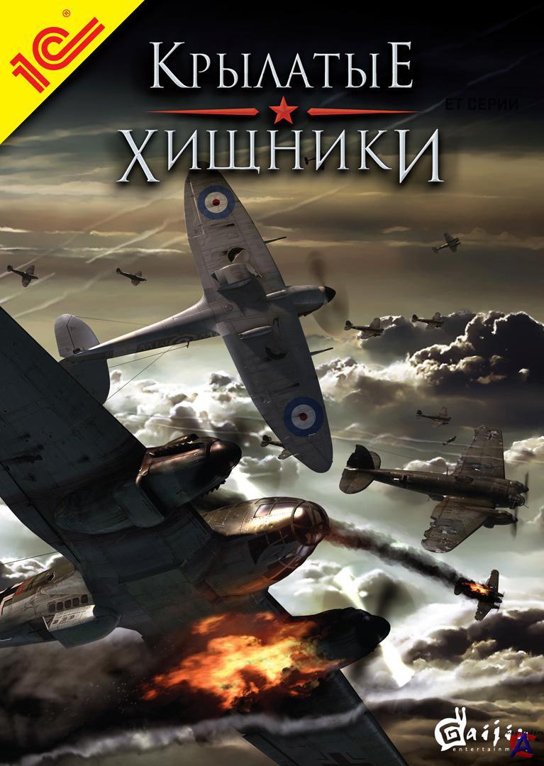 Скачать Крылатые Хищники / Wings of Prey v1.0.4.7 (2009/RUS/MULTi9) от