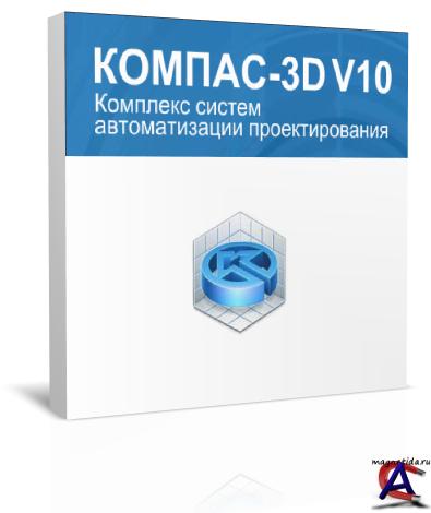 Компас 3d v10 полная версия