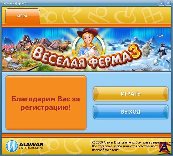 Кряк игры Веселая ферма 3 (алавар) С помощью его вы сможете играть бесплатн
