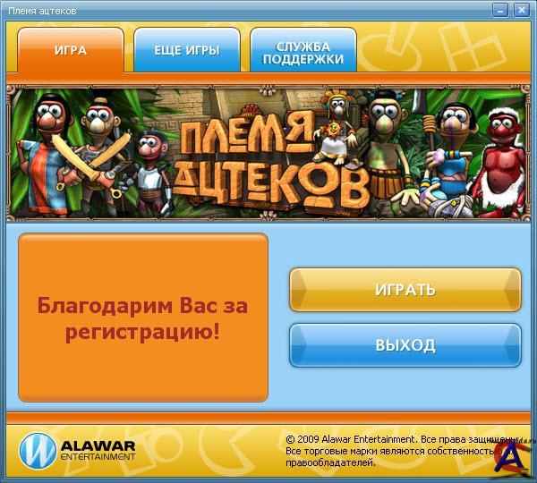 Игру Племя Ацтеков