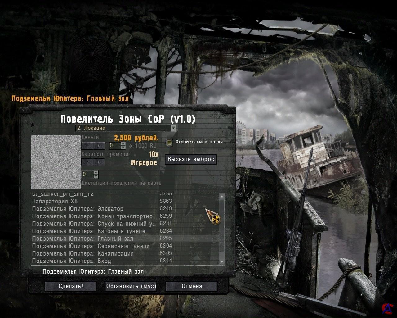 Повелитель Зоны CoP v1.0. Новая игра Версия игры Создавалось на