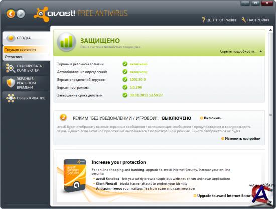Скачать Avast 5.0.545.0 Rus Pro+ПОЖИЗНЕНЫЙ ключ.